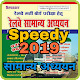 Download Speedy 2019 General knowledge & awareness RRB SSC For PC Windows and Mac