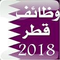وظائف شاغرة في قطر 2018 icon