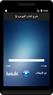 عبدالرزاق البدر شرح كتاب التوحيد - náhled