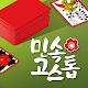 민속 고스톱 : 한국인을 위한 무료 맞고 Download for PC Windows 10/8/7