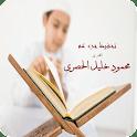 Al Mushaf al Moallem Juz Amma جزء عم الحصري icon