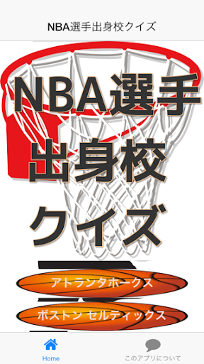 出身校クイズ14-15 FOR NBA
