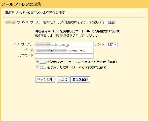Gmailの設定-メールアドレスの編集 画面2