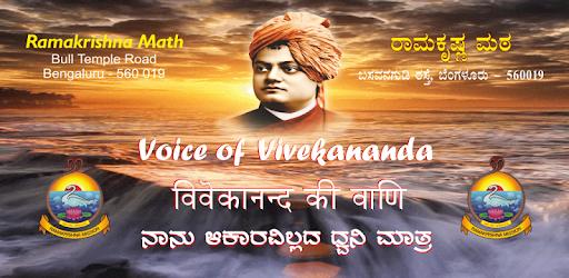 The Light: Swami Vivekananda 5 free download full movies