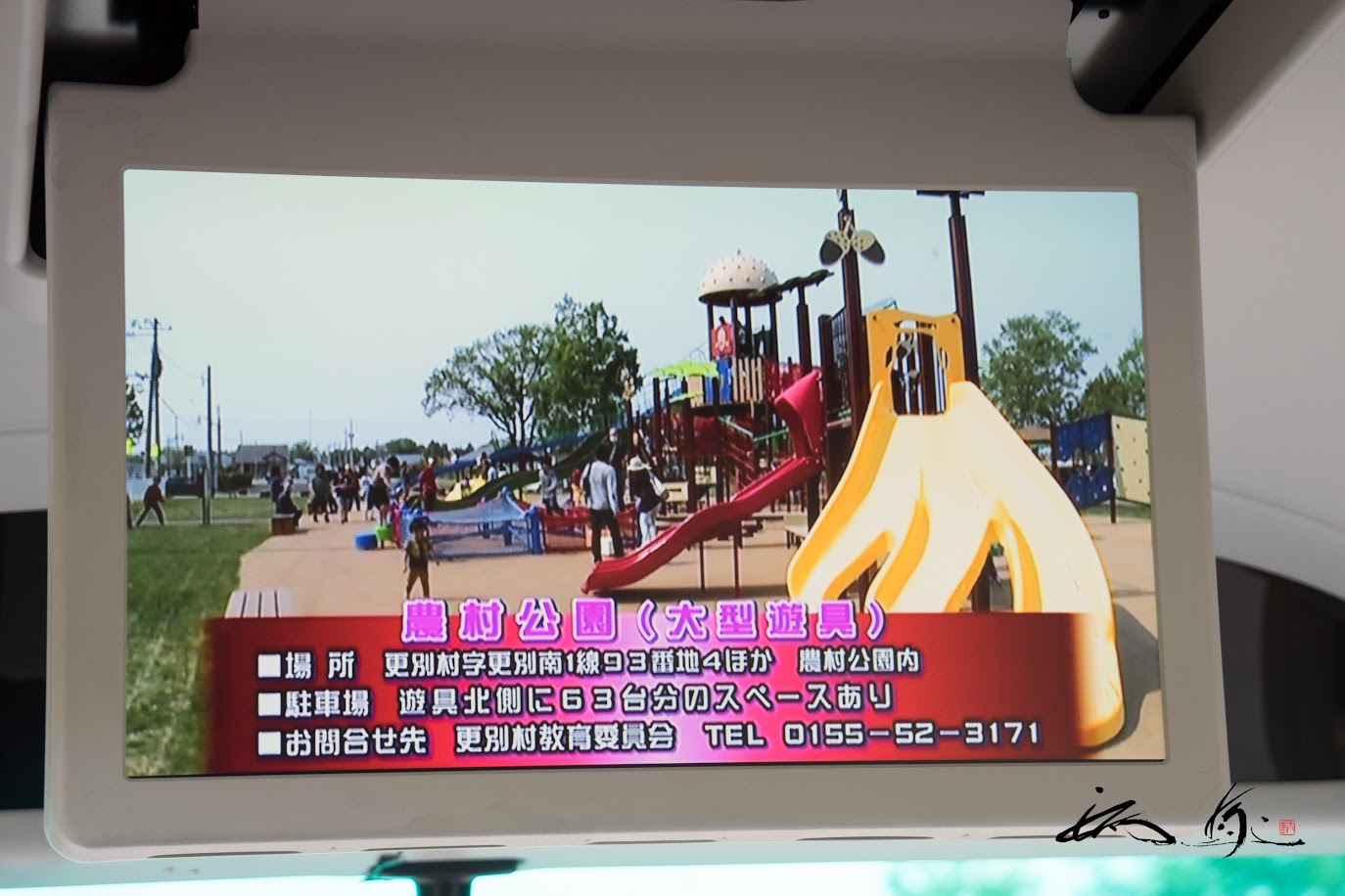 農村公園の大型遊具