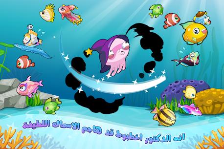 السمكة السعيدة 3