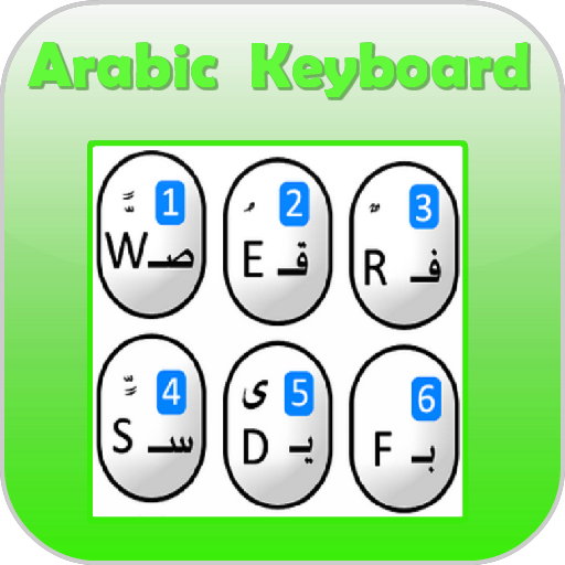 玩免費工具APP|下載阿拉伯语键盘 app不用錢|硬是要APP
