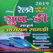Railway Group-D Study Material in Hindi