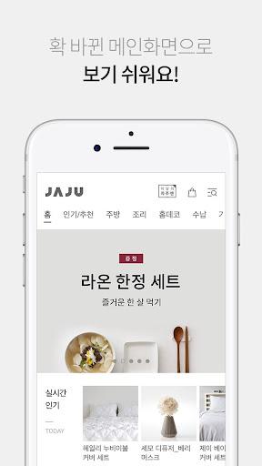 JAJU[자주] - 자주 쓰는 것 들의 최상 screenshot