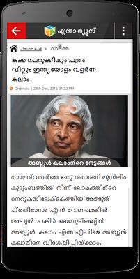 എന്താ ന്യൂസ് - Malayalam News - screenshot