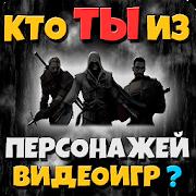 Тест: Кто ты из персонажей видеоигр?