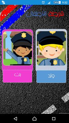 شرطة الاطفال 2016 - screenshot
