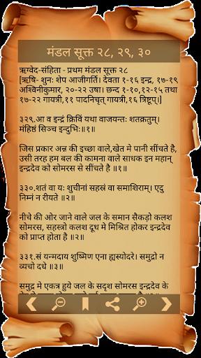 Rigveda(u090bu0917u094du0935u0947u0926) in Hindi  screenshots 4