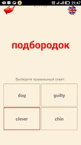 Английский с Clever English screenshot 7