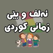 ئەلفوبێکانی کوردی  kurdish