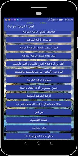 الرقية الشرعية: أبو البراء 1.1 screenshots 1