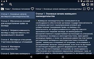 Screenshot of Housing Code of Russia Free