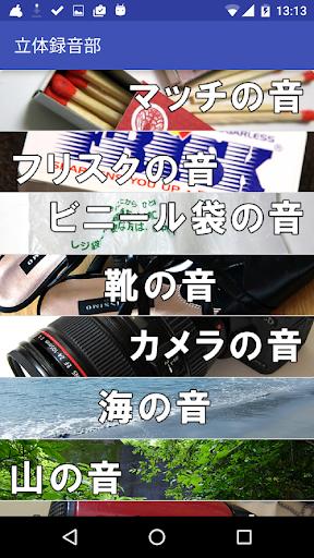 立体録音部 [立体音響体験アプリ]