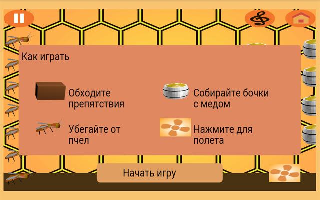 Охота на мед