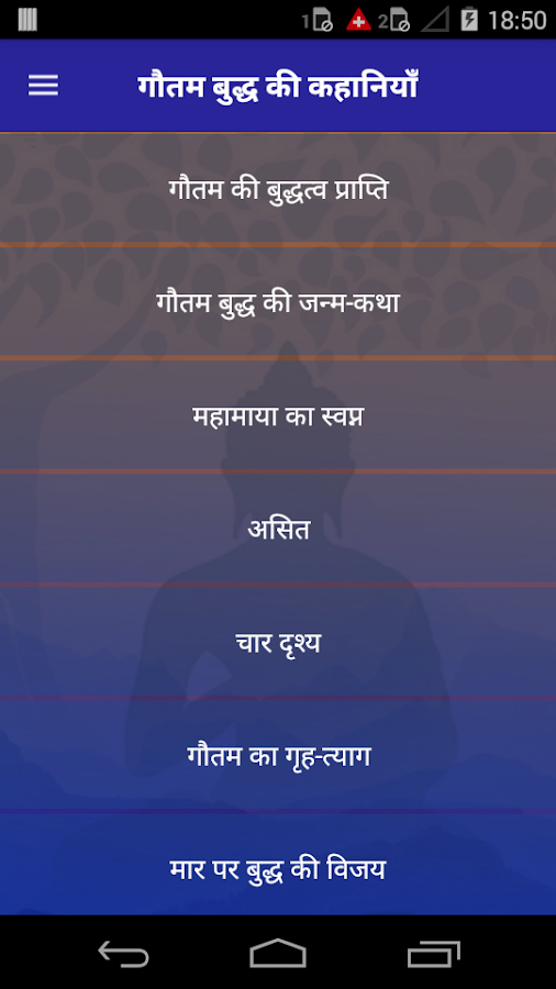 Quote Of Buddha In Hindi Hd Screenshot
