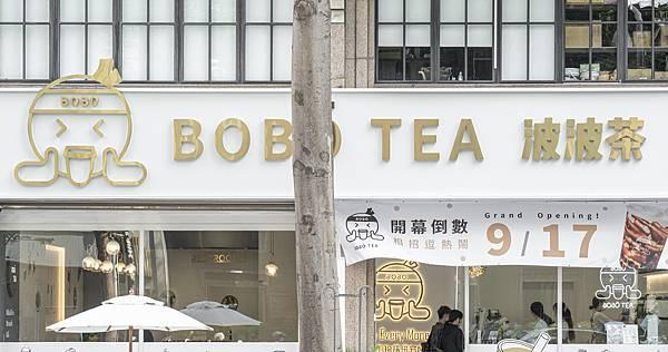 BOBOTEA 波波茶 明華店