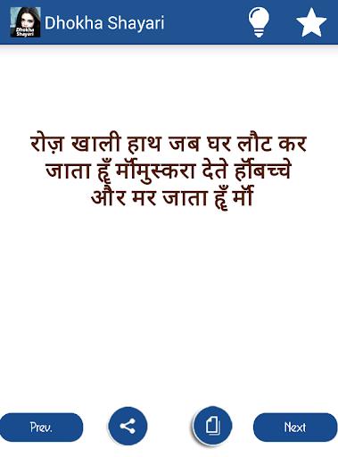 Dhokha Shayari 1.0 screenshots 3