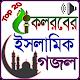 কলরব এর ইসলামিক গজল APK