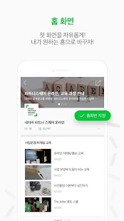 에드위드 - edwith- screenshot thumbnail