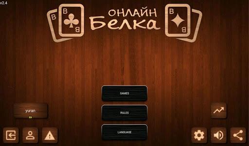 Online Belka Card Game image | 12