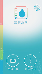 智慧水尺App screenshot 1