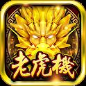 老虎機水滸傳-街機電玩水果機遊戲 icon