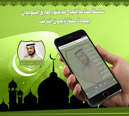 Lectures by Tarek Al-Suwaidan Without Internet ss2
