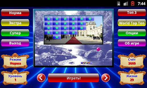 Арканоид, Arkanoid- screenshot thumbnail