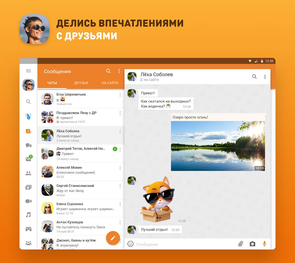 социальная сеть знакомства в чебоксарах