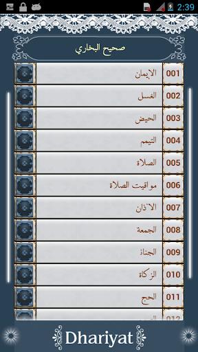 Sahih_al_Bukhari:بخاری للعرب