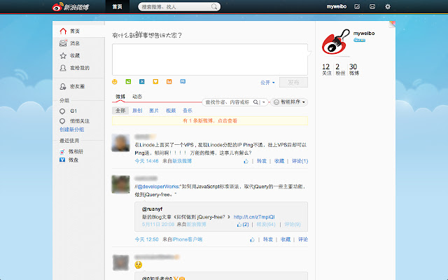 Weibo Cleaner