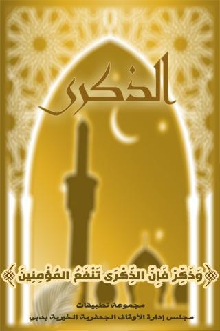 الذكرى Al-Therkra