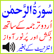 App Urdu Surah Rahman Basit Audio APK for Windows Phone