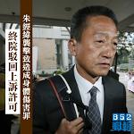 朱經緯襲擊致造成身體傷害罪 終院駁回上訴許可