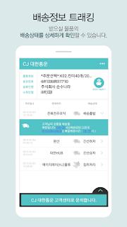 택배파인더 - 로지아이,택배배송조회,택배포인트,택배예약 screenshot 01