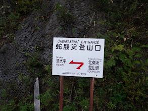 蛇腹沢登山口の標識