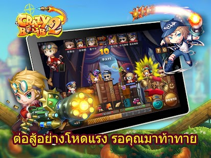 crazybomb2-Mobile game 3V3 PK- screenshot thumbnail