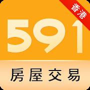591房屋交易-香港