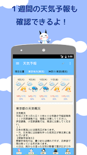 K天気予報(傘アラーム~今日、雨ふるの?~) - náhled