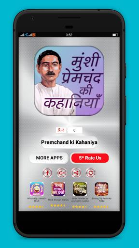 Munshi Premchand ki Kahaniyan 7.0 screenshots 1