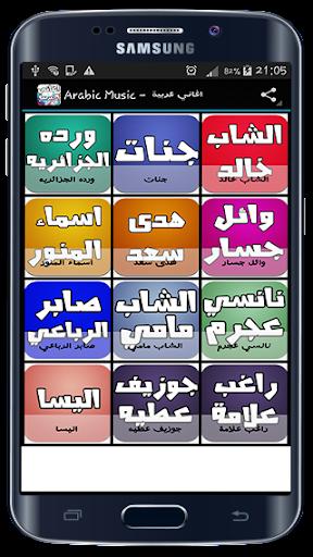 اغاني عربية - Arabic Music