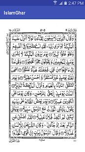 Wa Qalallazina(وَقَالَ الَّذِينَ)Quran Para#19 PDF - náhled