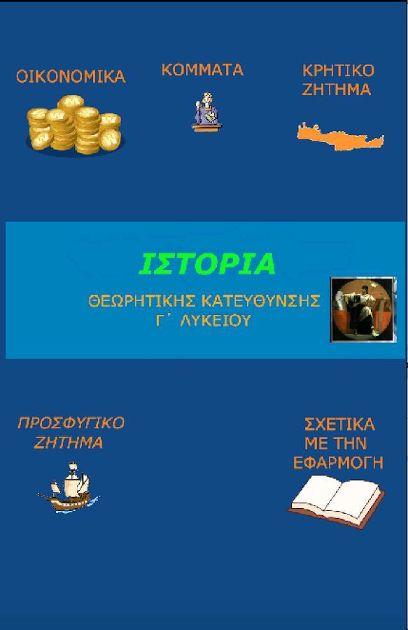 ΙΣΤΟΡΙΑ ΘΕΩΡΗΤΙΚΗΣ ΚΑΤΕΥΘΥΝΣΗΣ - στιγμιότυπο οθόνης