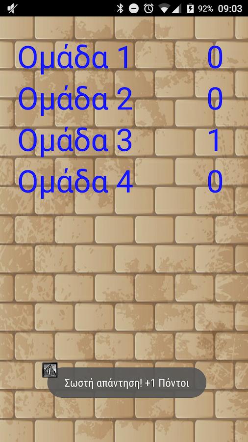 Greestory 2 - στιγμιότυπο οθόνης