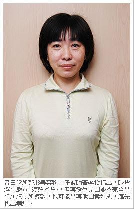 書田診所整形美容科主任醫師黃季怡